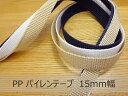 【50cm単位】PPパイレン カラーテープ 15mm幅1.2mm厚(メール便可)【RCP】