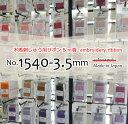 木馬刺しゅう用リボン5m巻 No.1540-3.5mm(メール便可/お取り寄せ)【RCP】人気!