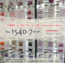 木馬刺しゅう用リボン5m巻 No.1540-7mm(メール便可/お取り寄せ)【RCP】