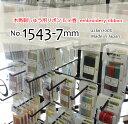 木馬刺しゅう用リボン 5m巻 No.1543-7mm (メール便/お取り寄せ) 【RCP】