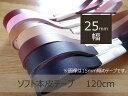ジャスミン ソフト皮テープ 120cmタイプ25mm幅(T1225)[メール便可][取り寄せ商品] 【RCP】