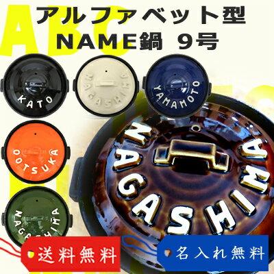 【送料無料】【名入れ無料】立体アルファベット土鍋8号3色のカラーからお選びください