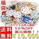 【特価】和食器 福袋1万円コース(15点入り)夕立窯2018年
