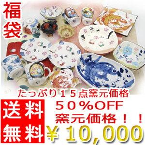 和食器 福袋1万円コース(15点入り)夕立窯