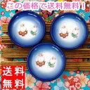 【特価】送料無料 アウトレット 仲良しこよしうさぎ 藍のまあるい小鉢3枚組(和) | 和食器 セット ...
