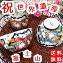 【父の日 ギフト】【名入れ可 お茶碗】【送料無料】富士日記飯碗ペア(金木) 夕立窯 和食器 ご飯茶碗 陶器 美濃焼 器 飯碗 夫婦茶碗 おしゃれ 世界遺産 富士山グッズ ギフト プレゼント