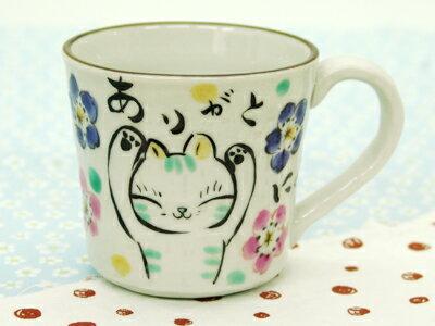 ありがとにゃん 癒しマグカップ(和)可愛い夕立窯のマグカップです