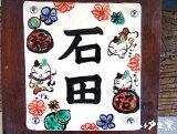 [!同梱ももちろんOK]三吉 表札(大)[名入れ]【smtb-TK】可愛い猫の三吉手描き表札陶製だから高級感もありますよ新築祝いなどのプレゼントにも最高!