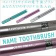 【送料無料】【名入れ】携帯電動歯ブラシ(全3色よりお選びください)