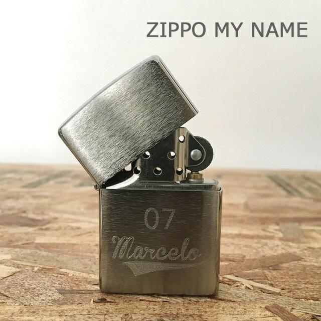 名入れプレゼントzippoライター名前+数字が入る名入れ刻印zippoライター(洋)彼氏ジッポ(ZI
