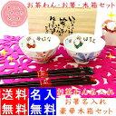 【名入れ 夫婦茶碗 プレゼント】花いっぱいお茶碗&お箸ペアセ...