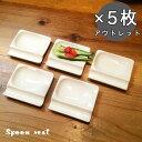 【特価 送料無料】箸置き小皿(5個)(洋)| アウトレット ...