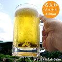 【送料無料 名入れ プレゼント】 富士日記名入れビールジョッ...
