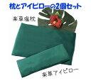 送料無料 快眠効果抜群 【正規品】15種類薬草配合 お得な枕とアイピローセット 日本製
