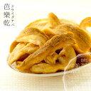 新入荷 台湾燕巣産 芭樂乾 ドライグアバ 200g 台湾お土産 台湾フルーツ ドライフルーツ