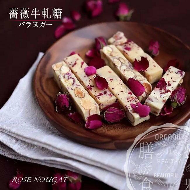 新入荷 薔薇ヌガー バラヌガー (実際のカットサイズは4.5cm) 200g 台湾老舗メーカー 手作り 完全無添加 ヌガー 牛軋糖