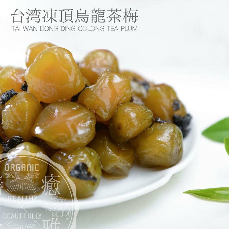 新入荷 台湾特選凍頂烏龍茶梅 150g 台湾原産 老舗の味 贈り物に最適