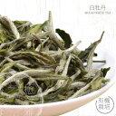 白茶 白牡丹茶 50g