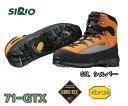 特典満載!1)今ならポイント10倍!2)シューズバック付き3)【送料無料】SIRIO 71-GTX【シリオ】登山靴アウトドア トレッキング 登山 靴 ブーツ シューズ ハイキング 山登り【SB】 (P10)