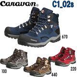 Caravan C-1 02S【キャラバン】トレッキングシューズ【P】アウトドア トレッキング 登山 靴 ブーツ シューズ ハイキング 山登り