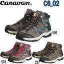 キャラバン Caravan C-6 02【キャラバン】トレッキングシューズ【SB】 (P10)