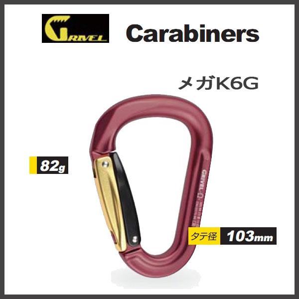 グリベル カラビナ メガ K6G