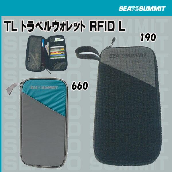 シートゥーサミット トラベルウォレット RFID L