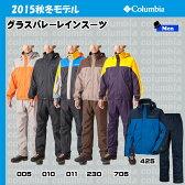 Columbia (コロンビア)グラスバレーレインスーツ【コロンビア】 / PM0003 値下げ品! お買得価格!(COLDCN)