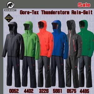 MAMMUTGore-TexThunderstormRain-Suit【マムート】レインスーツ【2014】【P】