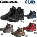 キャラバン Caravan C-1 02S【キャラバン】トレッキングシューズ【SB】登山靴 防水 (...
