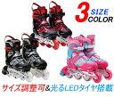 【送料無料】超オススメ 光るウィールのインラインスケート COUGAR クーガー キッズ 子供用から...