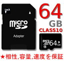 【送料無料】microSDカード 64GB SD変換アダプタ...