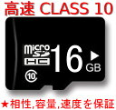 【長期保証】microSD 16GB クラス10【メモリーカード マイクロSDカードCLASS10 microSDHC SDHC 無印高速 ノーブランド 】