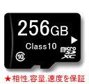 【長期保証】お一人様1点限り、microSD 256GB S...