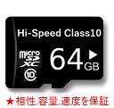 【長期保証】microSDカード 64GB SD変換アダプター付き クラス10 UHS-I UHS-1【メモリーカード マイクロSDカードCLASS10 microSDXC SDX..