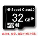 【長期保証】お一人様一点限り microSD 32GB SD変換アダプター付き クラス10【メモリーカード マイクロSDカードCLASS10 microSDHC SDHC..