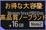 ★没有记号高速无名商标记忆棒PRO Duo 16GB 【为PSP1000 PSP2000 PSP3000对应】[★無印高速ノーブランド メモリースティック PRO Duo 16GB 【PSP1000 PSP2000 PSP3000に対応 】]