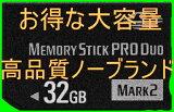 ★無印高速ノーブランド メモリースティック PRO Duo 32GB 【PSP1000 PSP2000 PSP3000に対応 】