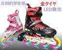 ★プレゼントに最適 全て光るウィール インラインスケート C...
