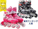 ランキング インラインスケートキッズ ローラーブレード・ピンク・ ブラック クーガー ジュニア