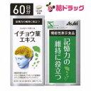 【機能性表示食品】シュワーベギンコイチョウ葉エキス60日分(180粒)