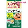 【第2類医薬品】【小林製薬】チクナイン ちくないん b56錠