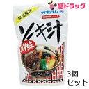 オキハム ソーキ汁400g×3個セット