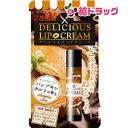 【在庫限り】デリシャスリップクリーム パンプキンタルトの香り【メール便対応商品・