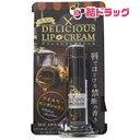 デリシャスリップクリーム ウイスキーボンボンの香り【メール便対応商品・3個まで】