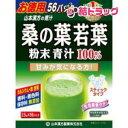 山本漢方 お徳用 桑の葉若葉粉末青汁100%(2.5g*56パック)