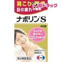 ★【第3類医薬品】ナボリンS(40錠)
