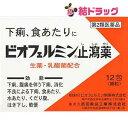 【第2類医薬品】ビオフェルミン止瀉薬(12包)