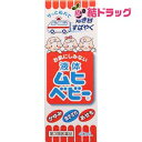【第3類医薬品】液体ムヒベビー(40mL)