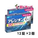 ★【第2類医薬品】アレジオン20(12錠) 2個セット(セル...
